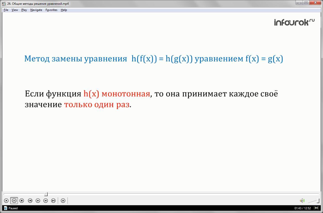 Урок «Общие методы решения уравнений»