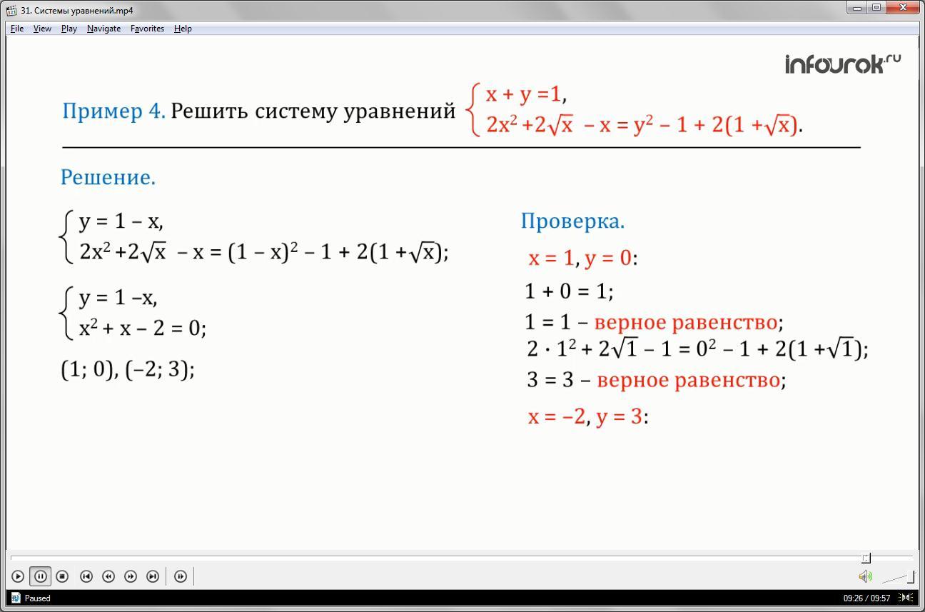 Урок «Системы уравнений»