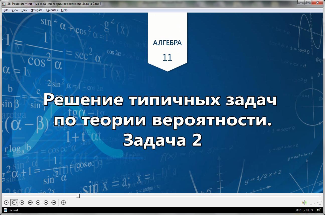 Урок «Решение типичных задач по теории вероятности. Задача 2»