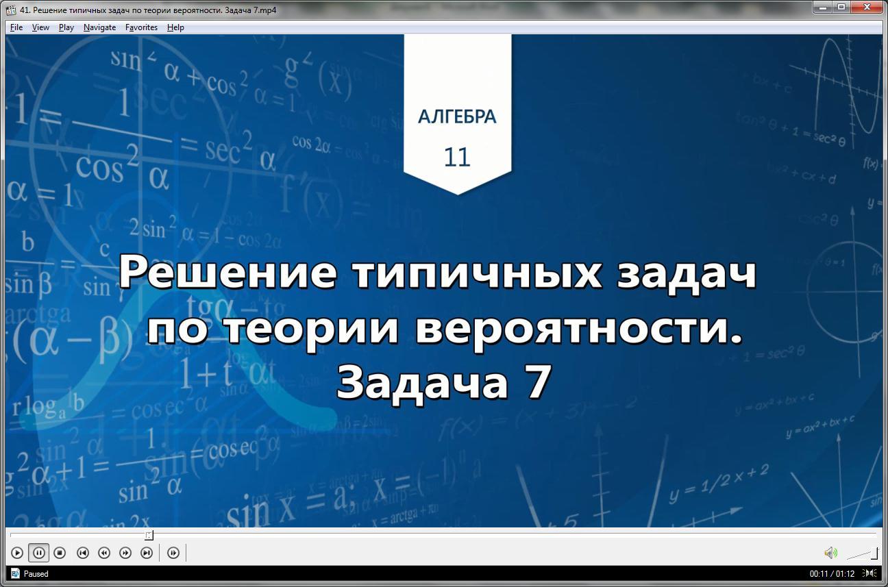 Урок «Решение типичных задач по теории вероятности. Задача 7»