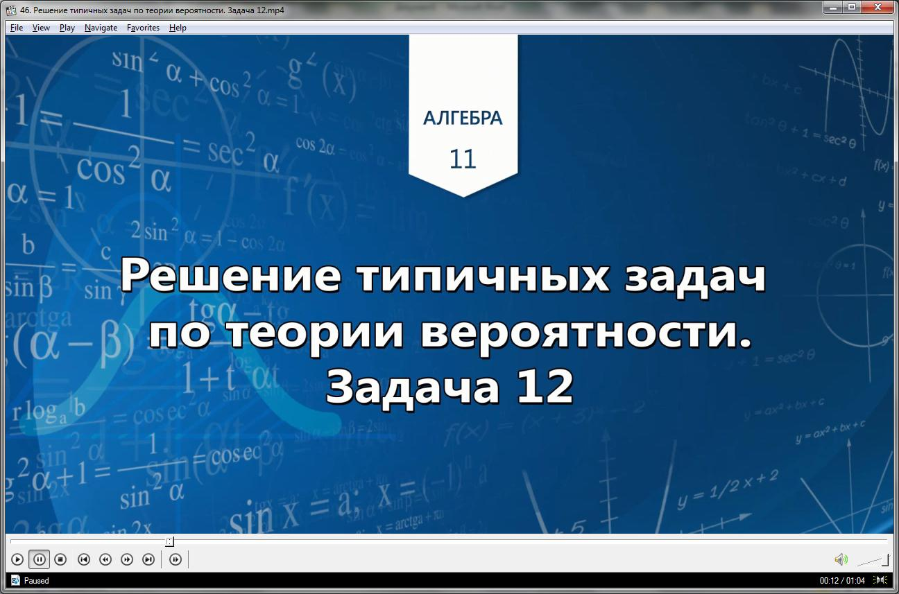 Урок «Решение типичных задач по теории вероятности. Задача 12»