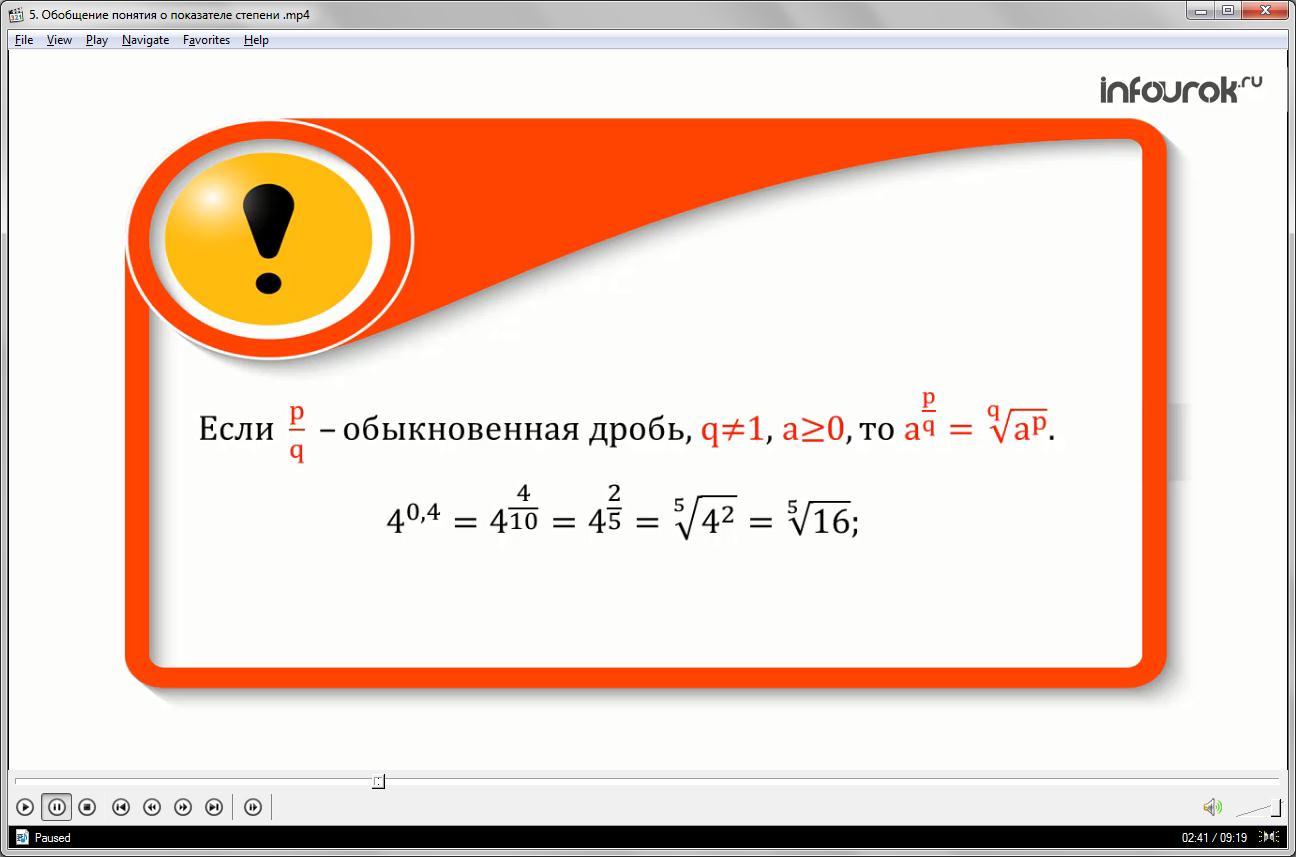 Урок «Обобщение понятия о показателе степени»