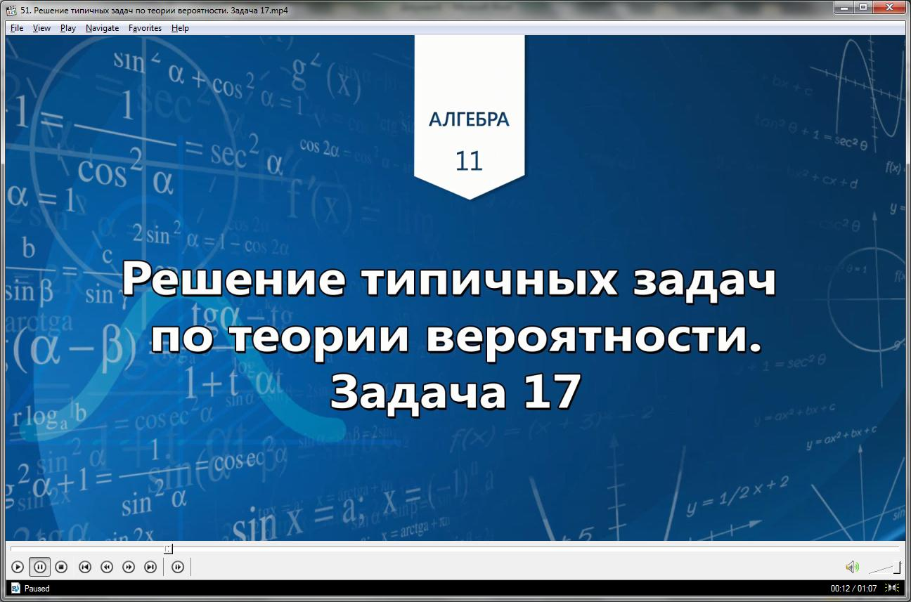 Урок «Решение типичных задач по теории вероятности. Задача 17»