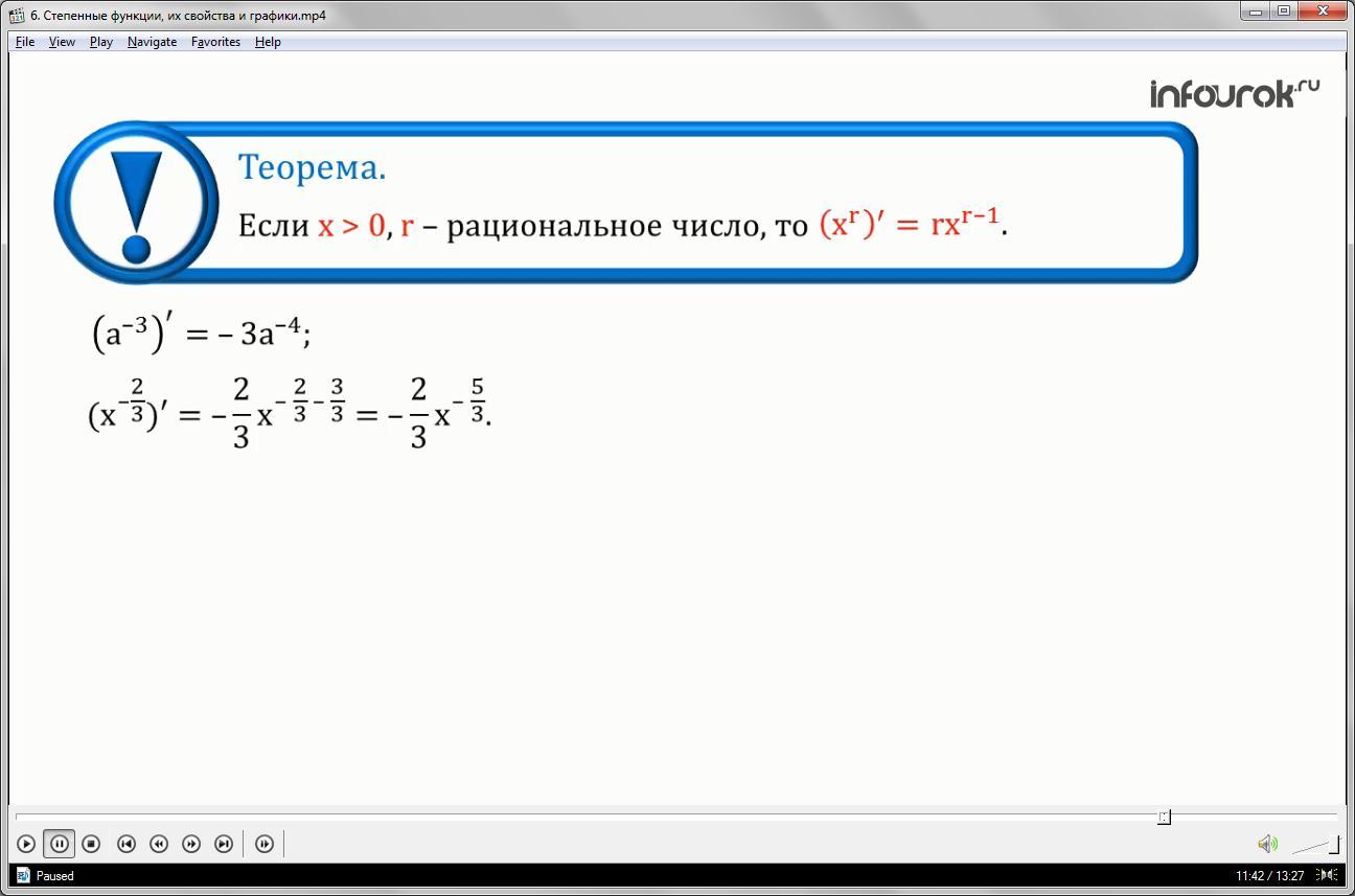 Урок «Степенные функции, их свойства и графики»
