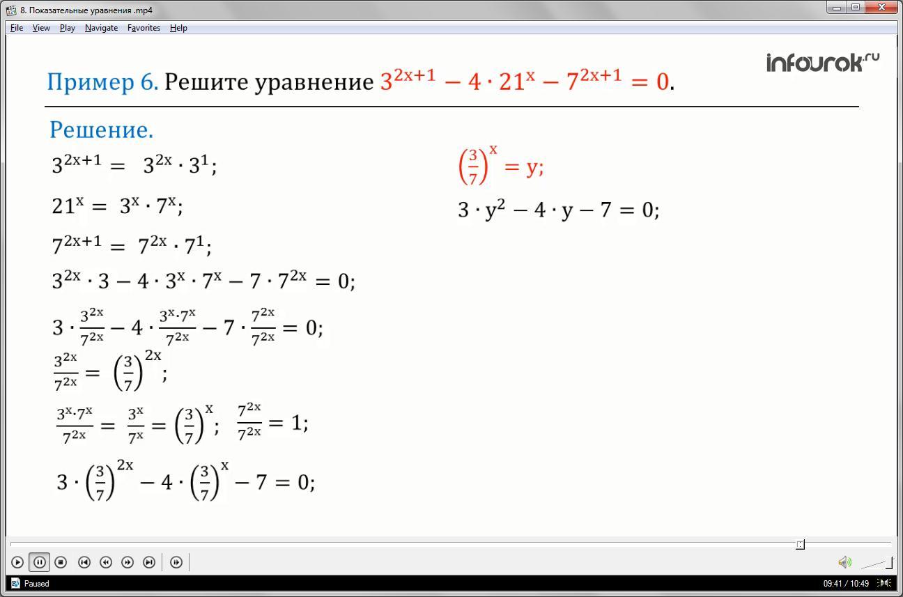 Урок «Показательные уравнения»