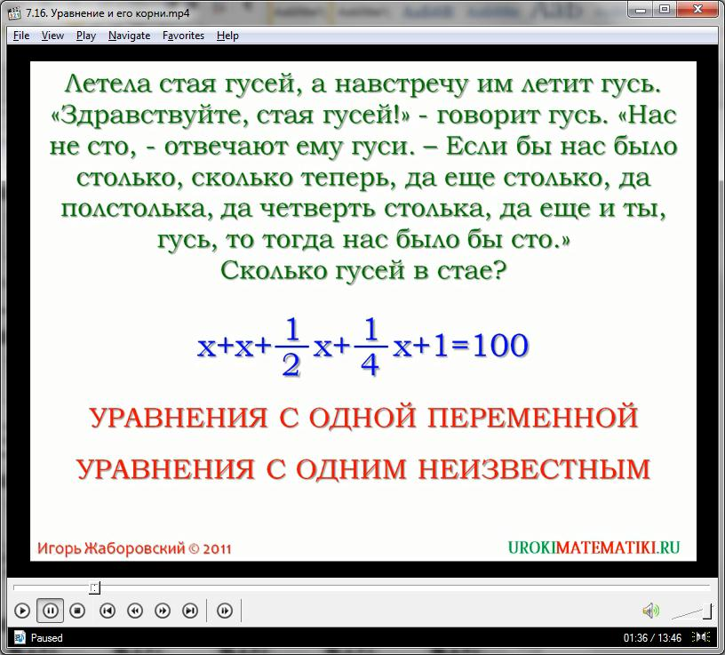 """Урок """"Уравнения и его корни"""""""