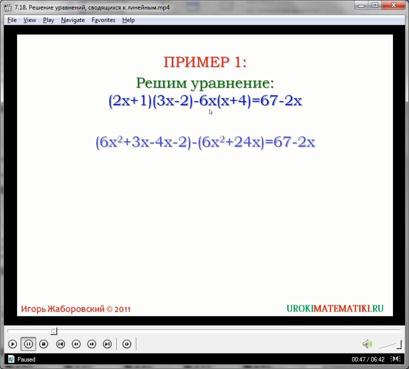 """Урок """"Решение уравнений, сводящихся к линейным"""""""