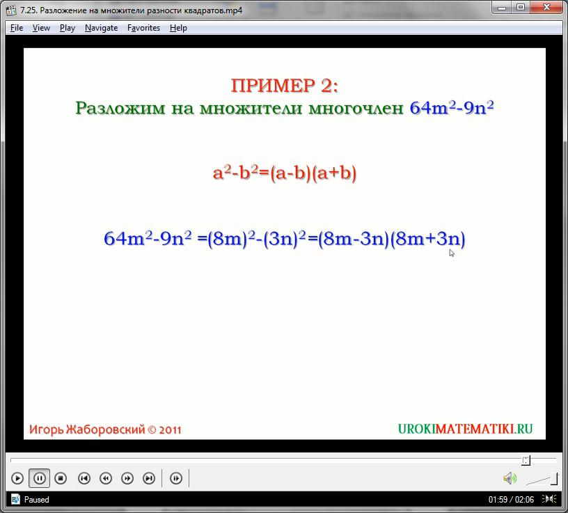 "Урок ""Разложение на множители разности квадратов"""