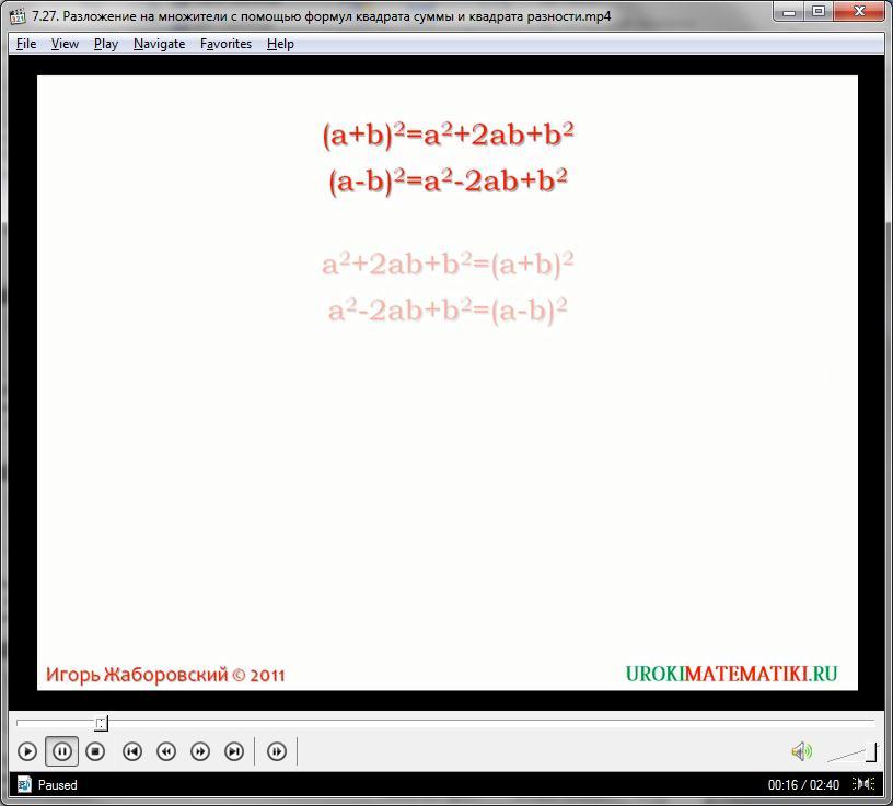 """Урок """"Разложение на множители с помощью формул квадрата суммы и квадрата разности"""""""