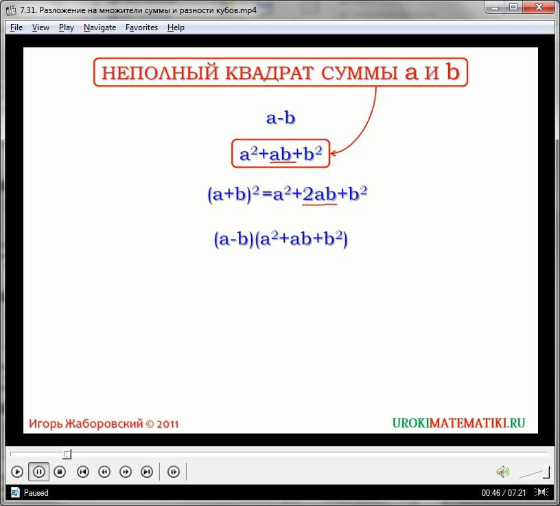 """Урок """"Разложение на множители суммы и разности кубов"""""""