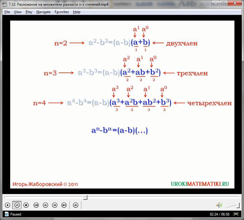 "Урок ""Разложение на множители разности n-х степеней"""
