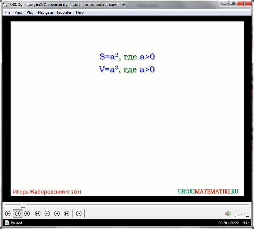 """Урок """"Функция y=x^2. Степенная функция с четным показателем"""""""