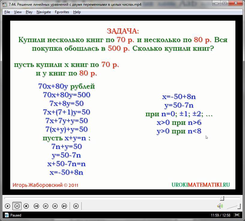 """Урок """"Решение линейных уравнений с двумя переменными в целых числах"""""""