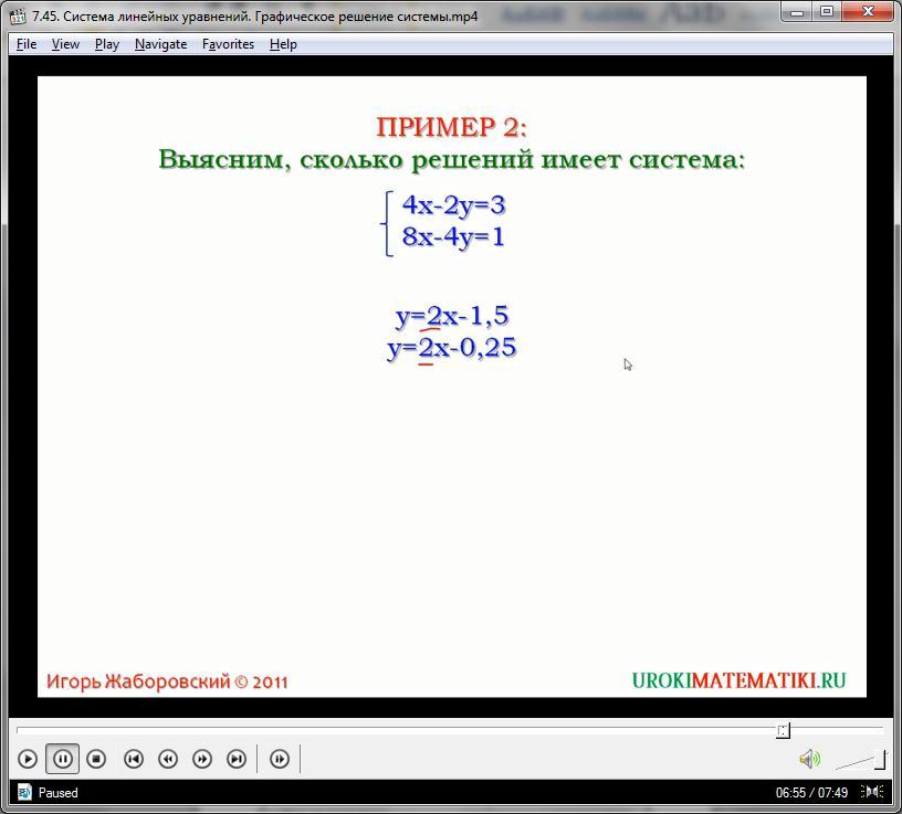 """Урок """"Система линейных уравнений. Графическое решение системы"""""""