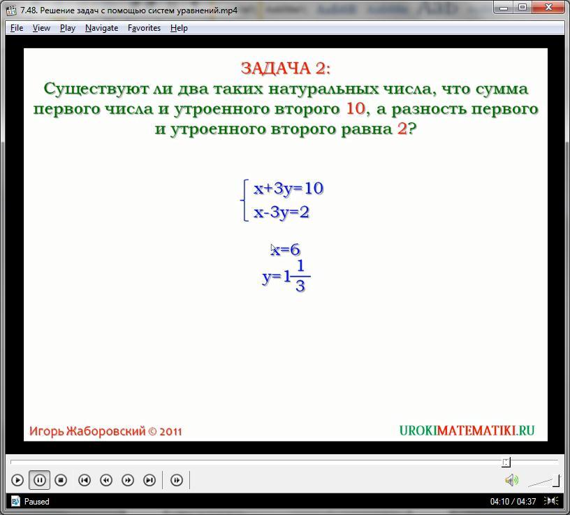 """Урок """"Решение задач с помощью систем уравнений"""""""