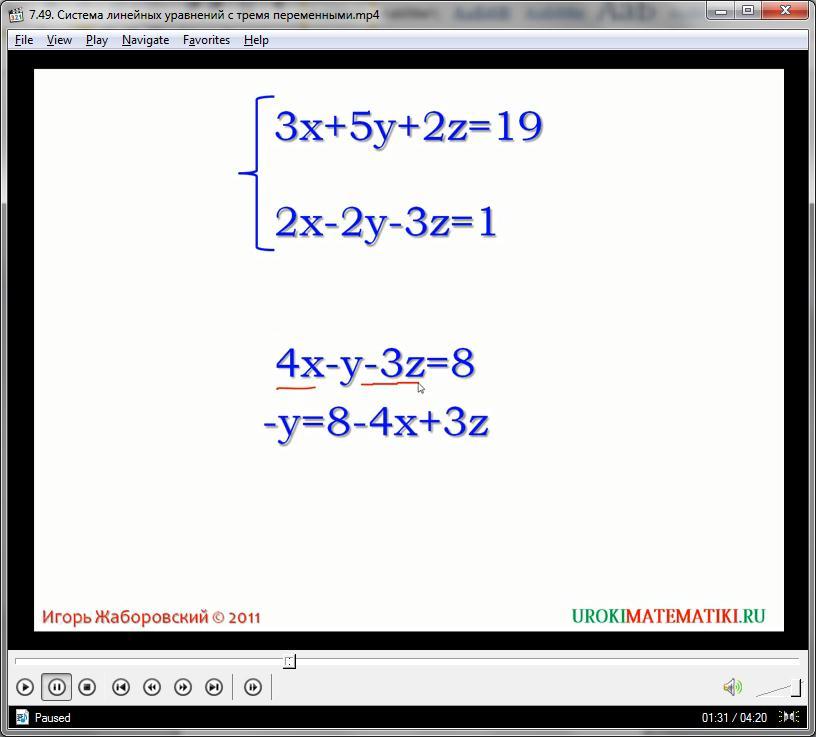 """Урок """"Система линейных уравнений с тремя переменными"""""""