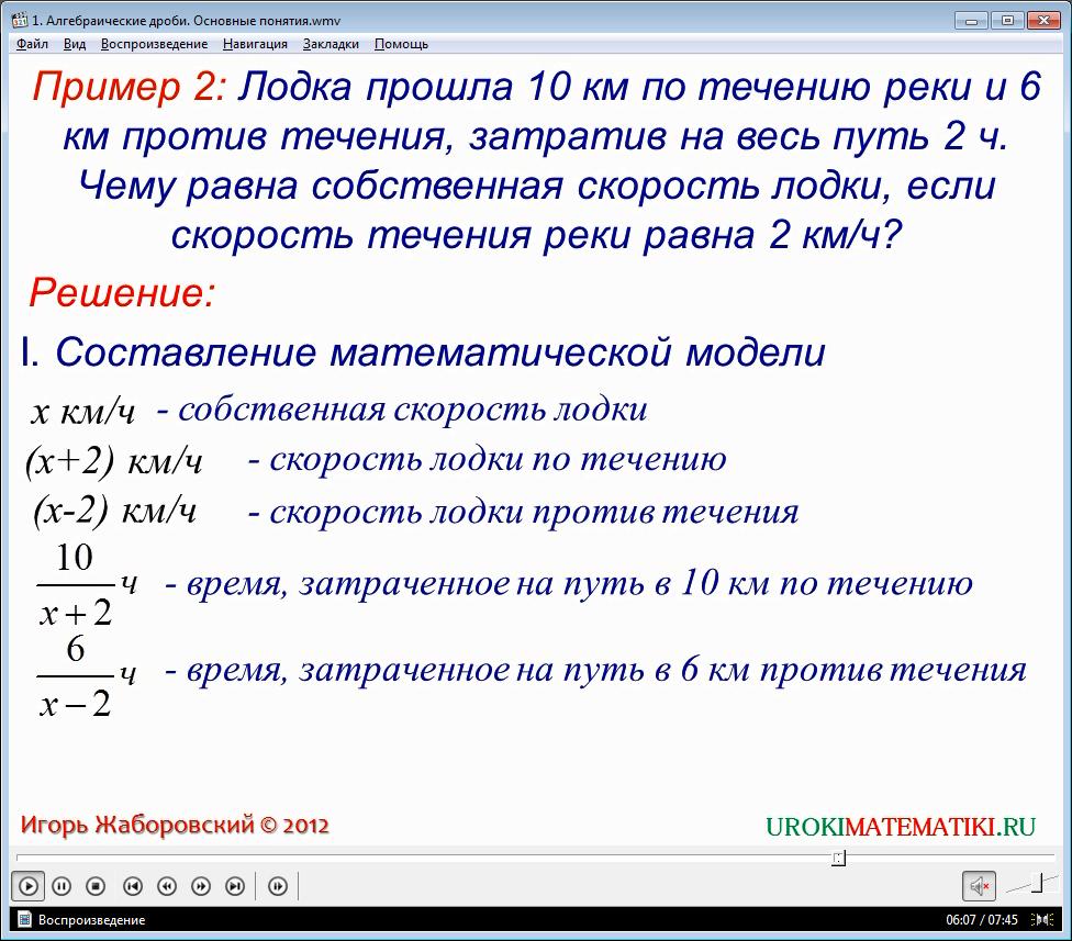 """Урок """"Алгебраические дроби. Основные понятия"""""""
