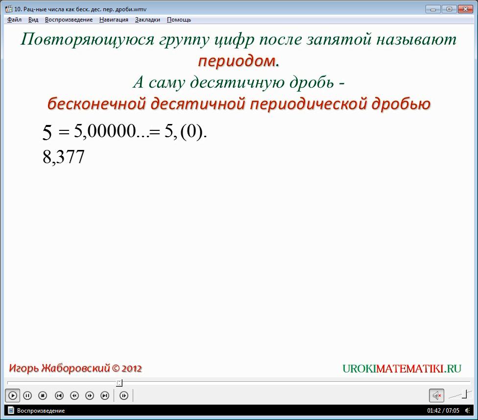 """Урок """"Рациональные числа как бесконечные десятичные периодические дроби """""""