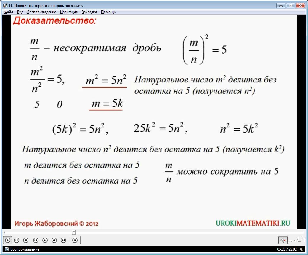"""Урок """"Понятие квадратного корня из неотрицательного числа"""""""