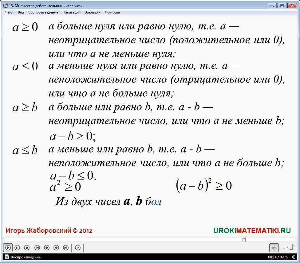 """Урок """"Множество действительных чисел"""""""