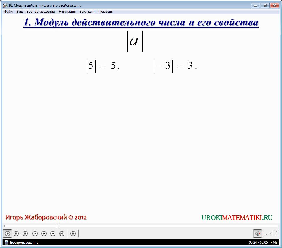 Решение задач на модуль действительного числа его решение задач с применением интерактивной доски