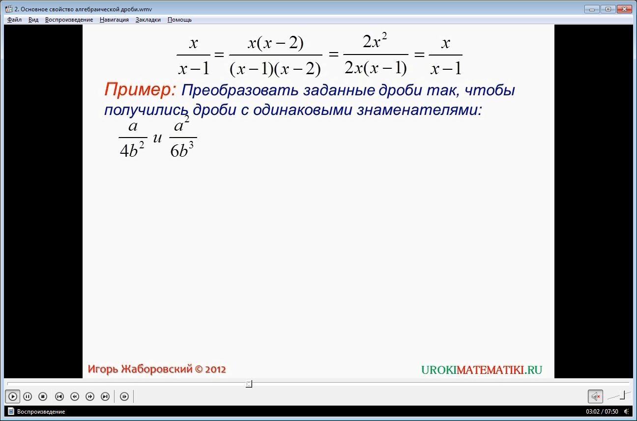 """Урок """"Основное свойство алгебраических дробей"""""""