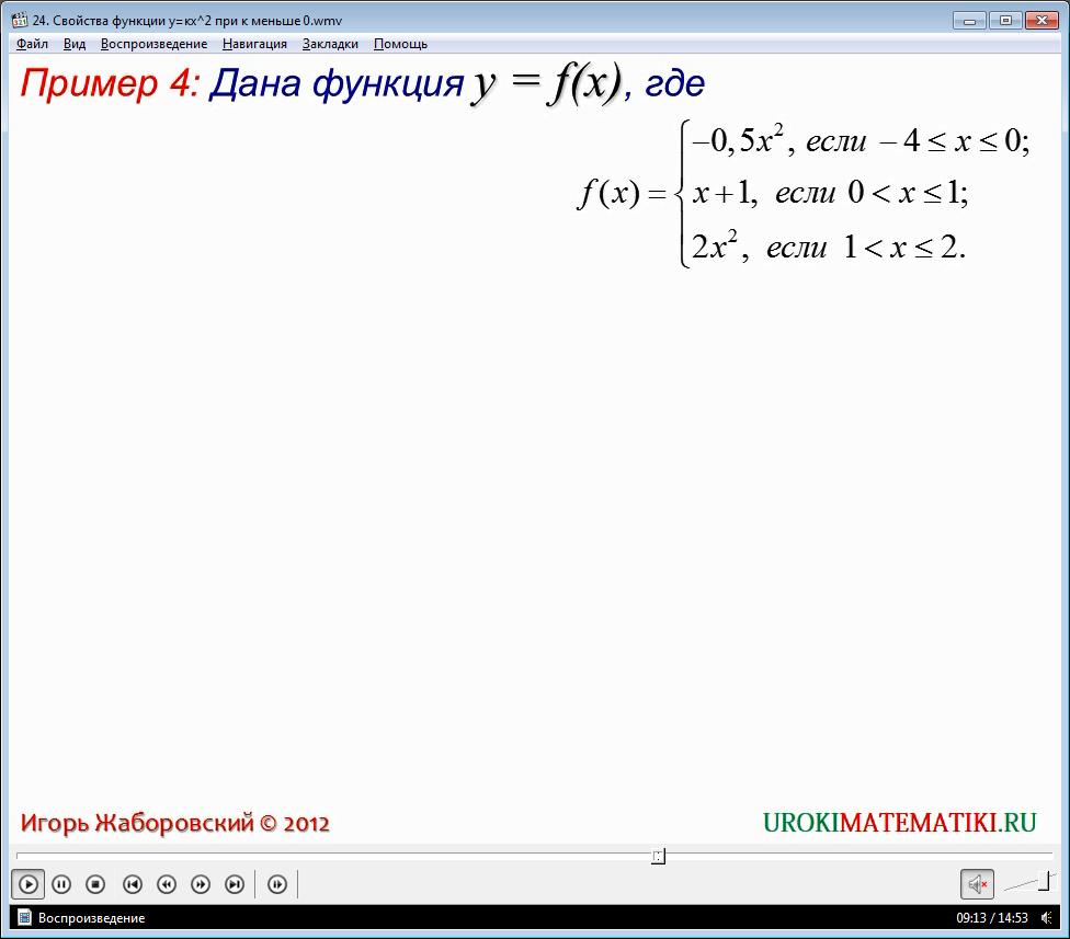 """Урок """"Свойства функции y=kx^2 при k меньше 0"""""""