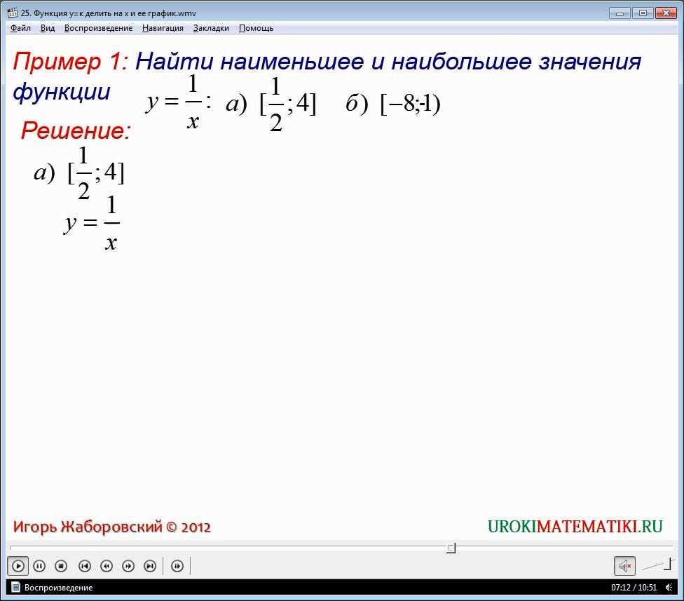 """Урок """"Функция y=k/x и ее график"""""""