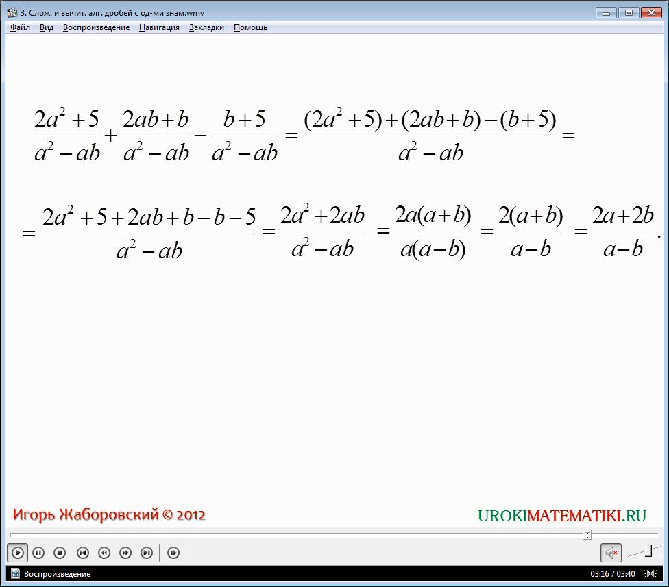 """Урок """"Сложение и вычитание алгебраических дробей с одинаковыми знаменателями"""""""