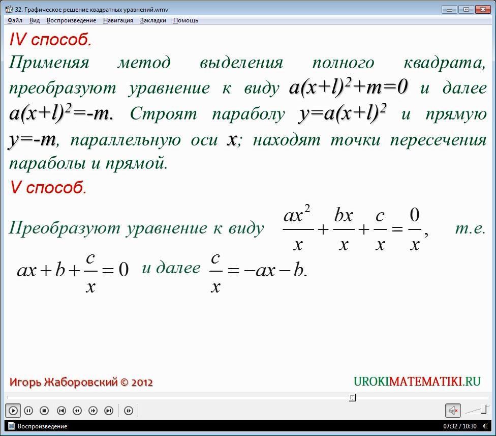 """Урок """"Графическое решение квадратных уравнений"""""""