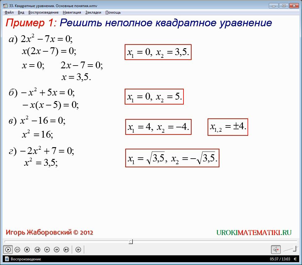 """Урок """"Квадратные уравнения. Основные понятия"""""""