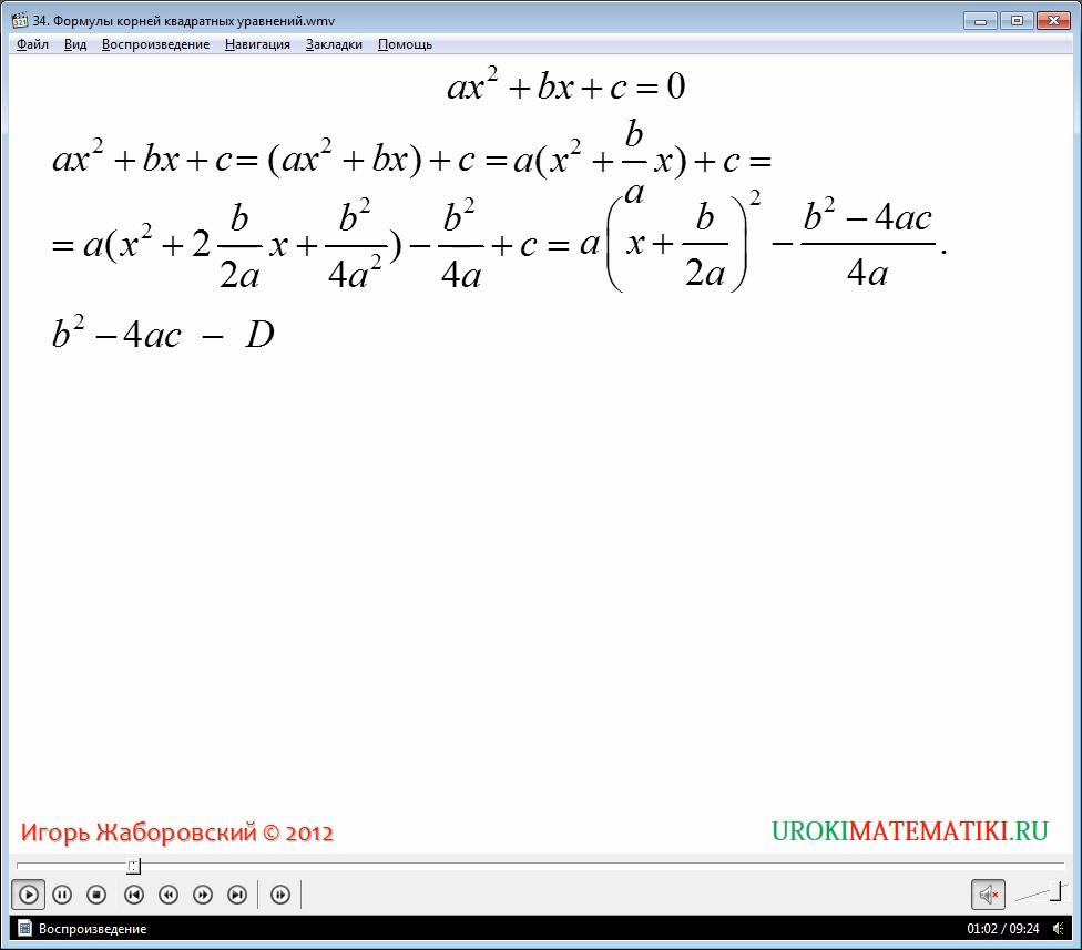 """Урок """"Формулы корней квадратных уравнений"""""""