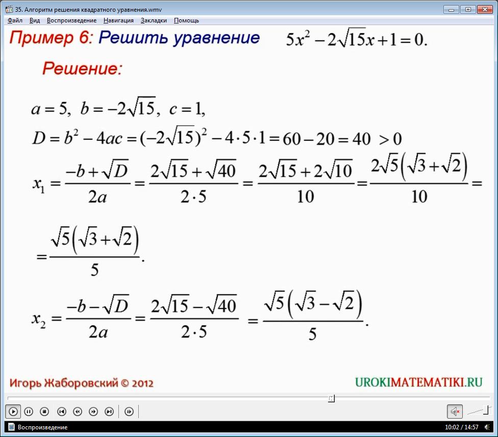 """Урок  """"Алгоритм решения квадратных уравнений"""""""