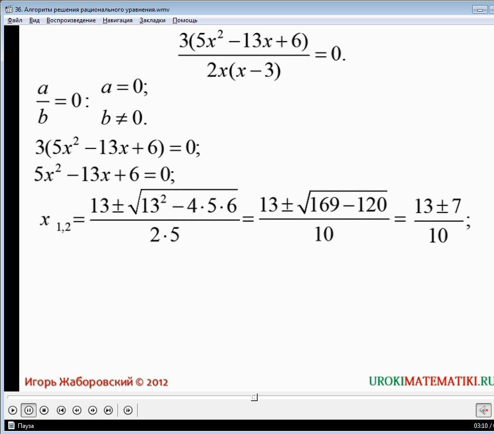 """Урок """"Алгоритм решения рационального уравнения"""""""