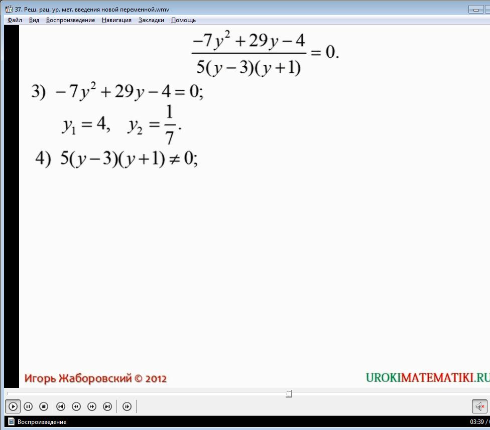 """Урок """"Решение рациональных уравнений методом введения новой переменной"""""""
