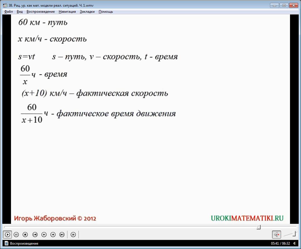 """Урок """"Рациональные уравнения как математические модели реальных ситуаций"""" часть 1"""