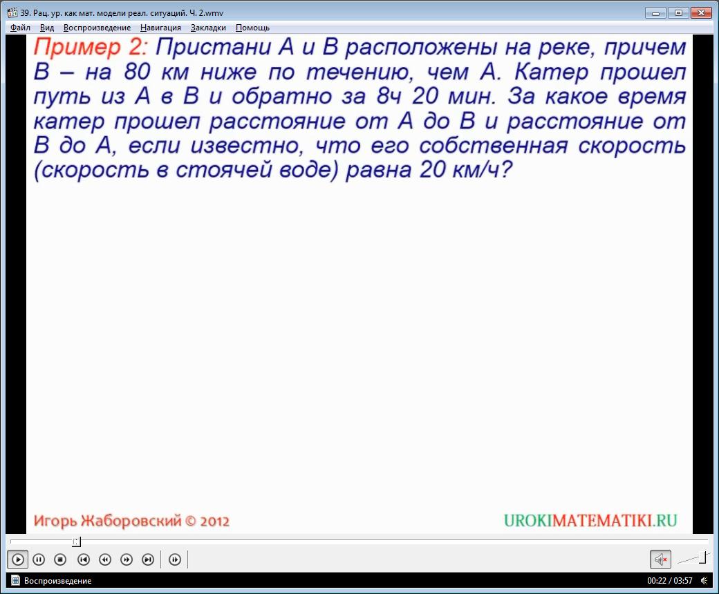 """Урок """"Рациональные уравнения как математические модели реальных ситуаций"""" часть 2"""