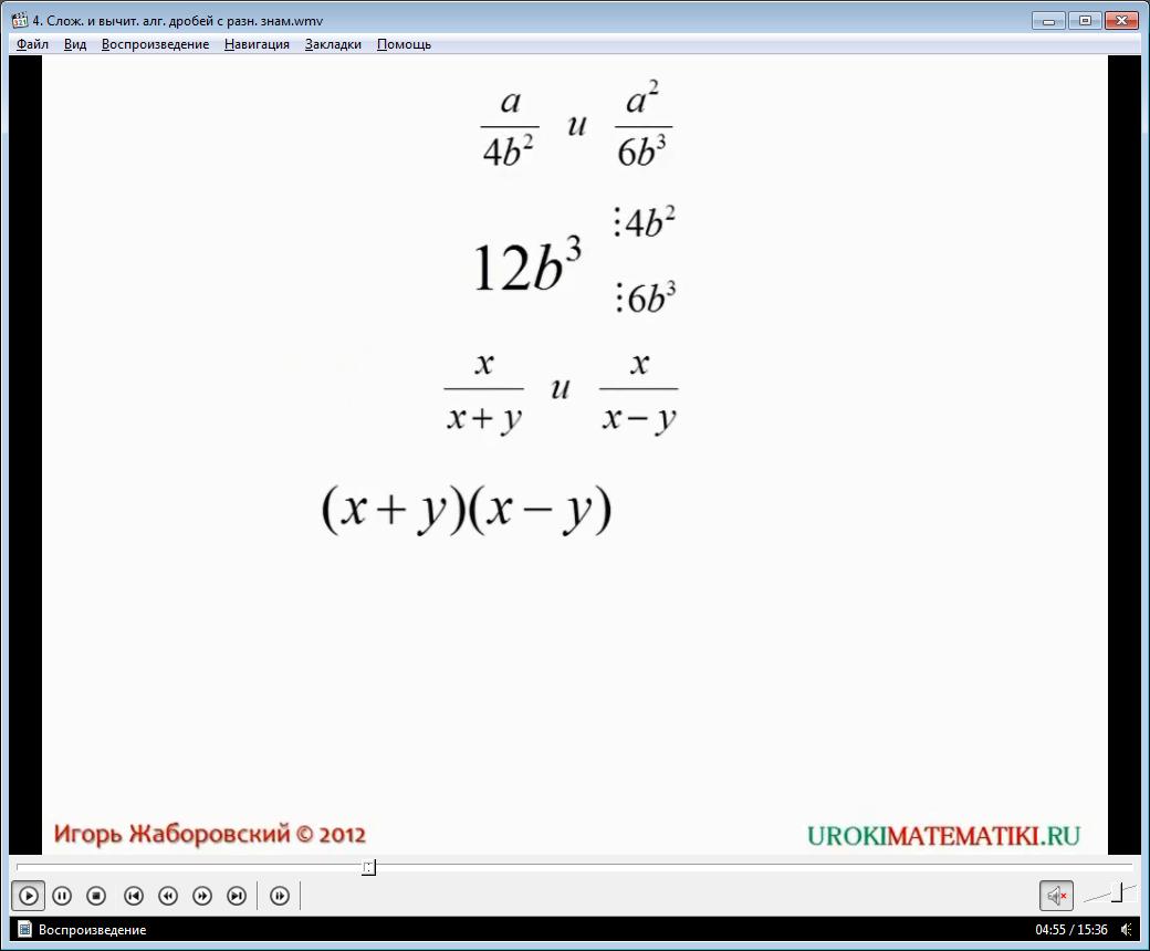 """Урок """"Сложение и вычитание алгебраических дробей с разными знаменателями"""""""
