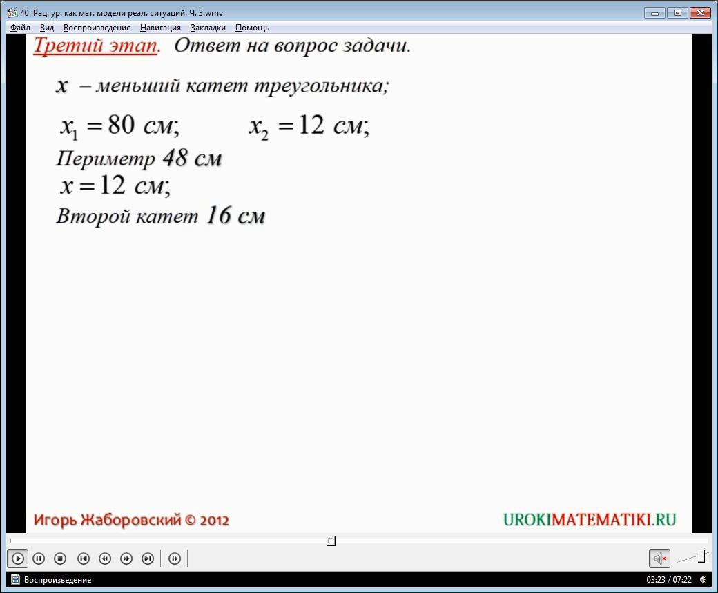 """Урок """"Рациональные уравнения как математические модели реальных ситуаций"""" часть 3"""