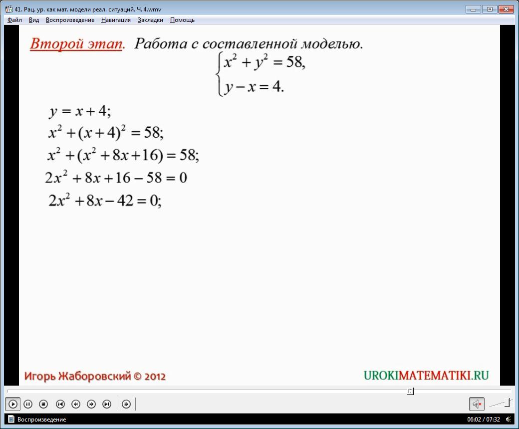 """Урок """"Рациональные уравнения как математические модели реальных ситуаций"""" часть 4"""