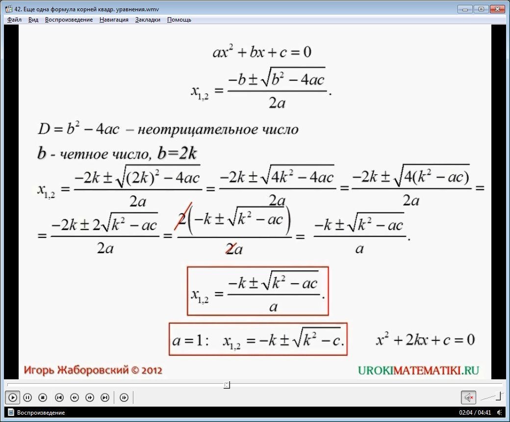 """Урок """"Ещё одна формула корней квадратного уравнения"""""""