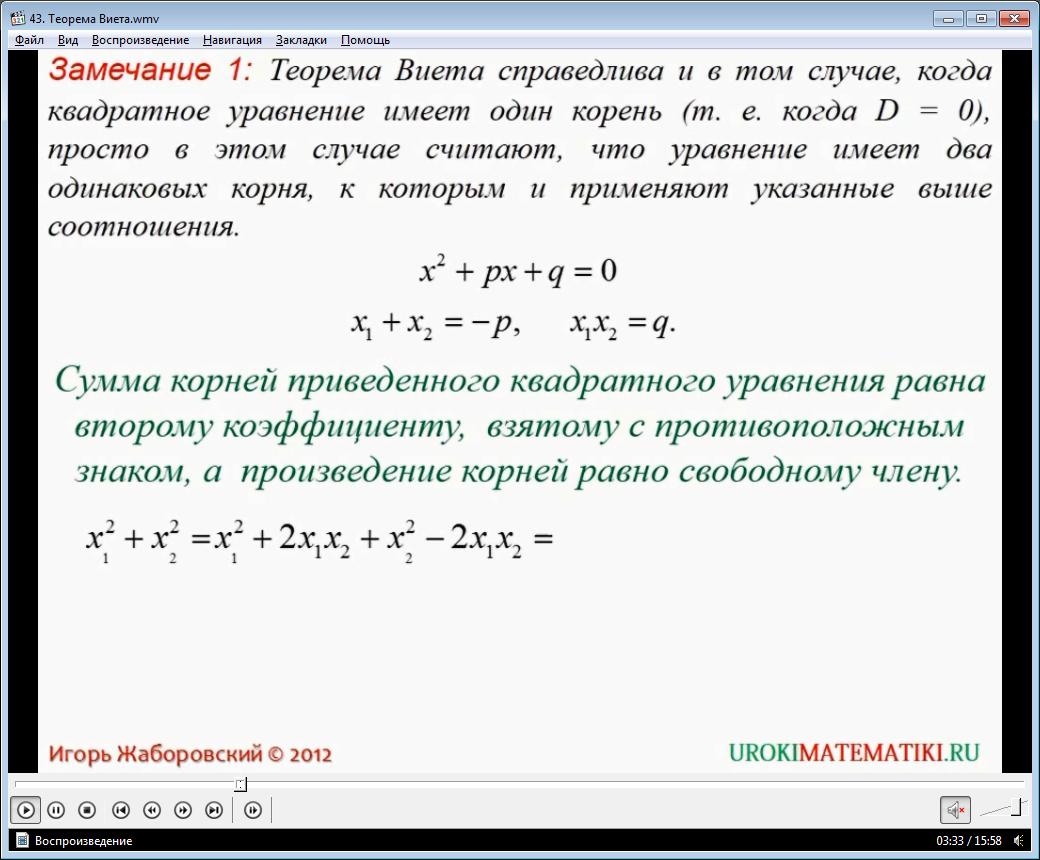 """Урок """"Теорема Виета"""""""