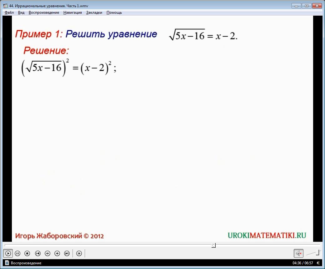 """Урок """"Иррациональные уравнения"""". Часть 1"""
