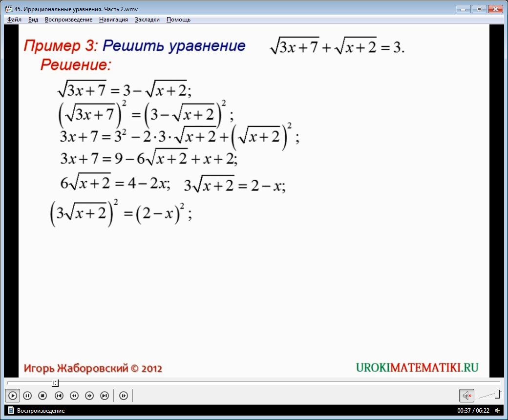 """Урок """"Иррациональные уравнения"""". Часть 2"""
