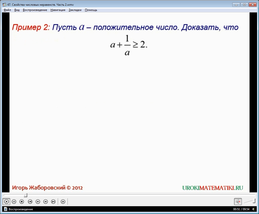 """Урок """"Свойства числовых неравенств"""". Часть 2"""
