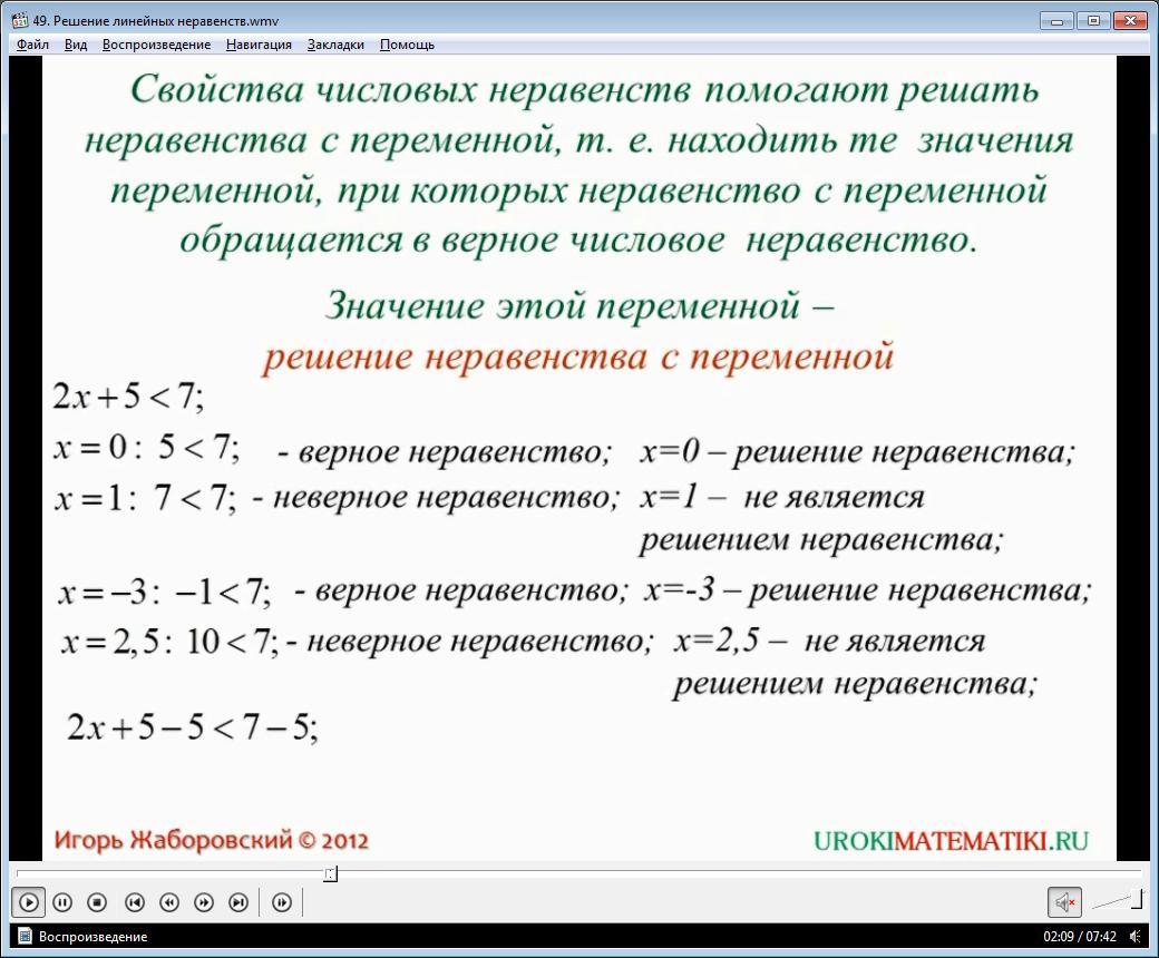 """Урок """"Решение линейных неравенств"""""""