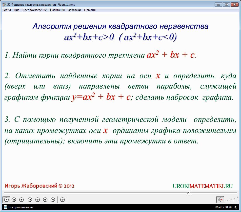 """Урок """"Решение квадратных неравенств"""" Часть 1"""