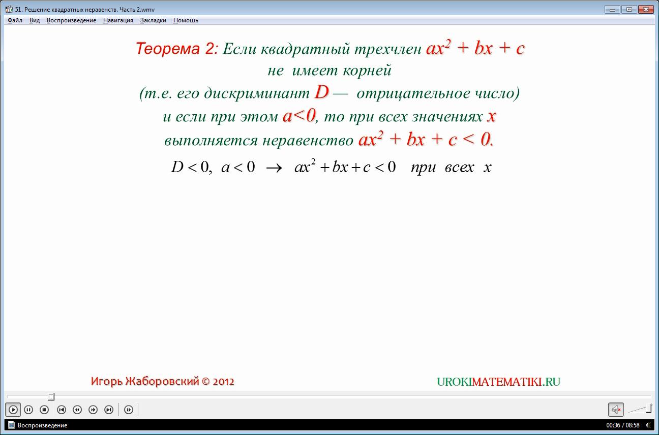 """Урок """"Решение квадратных неравенств"""" Часть 2"""