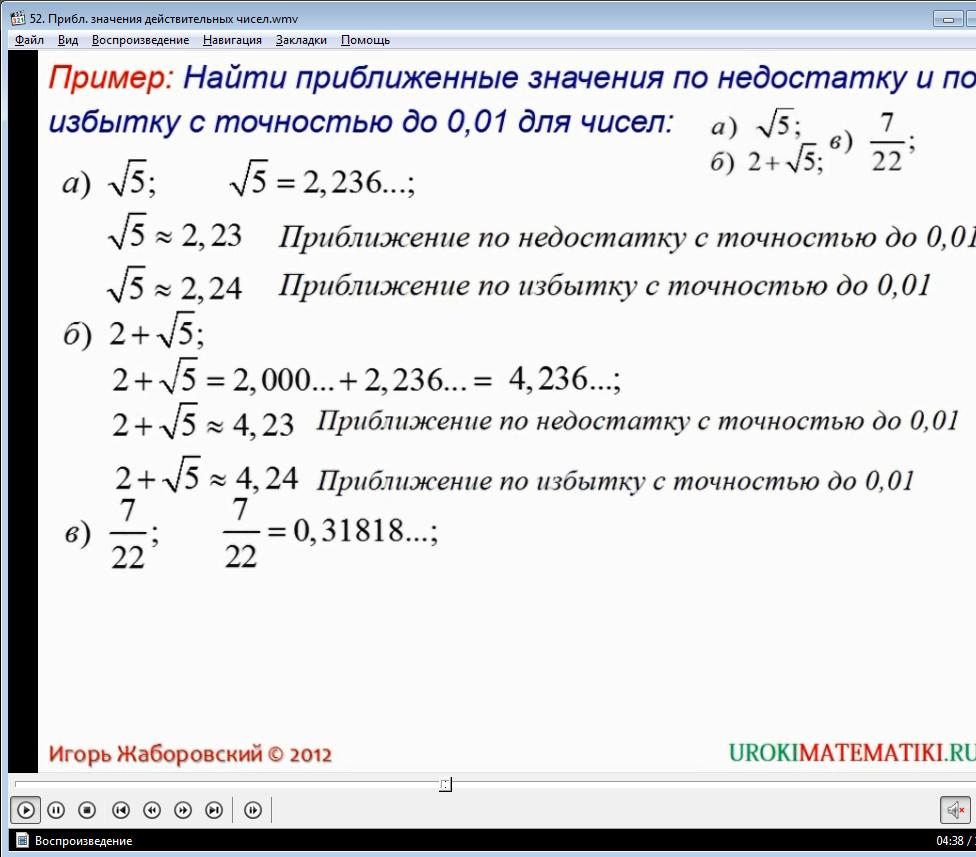 """Урок """"Приближенные значения действительных чисел"""""""
