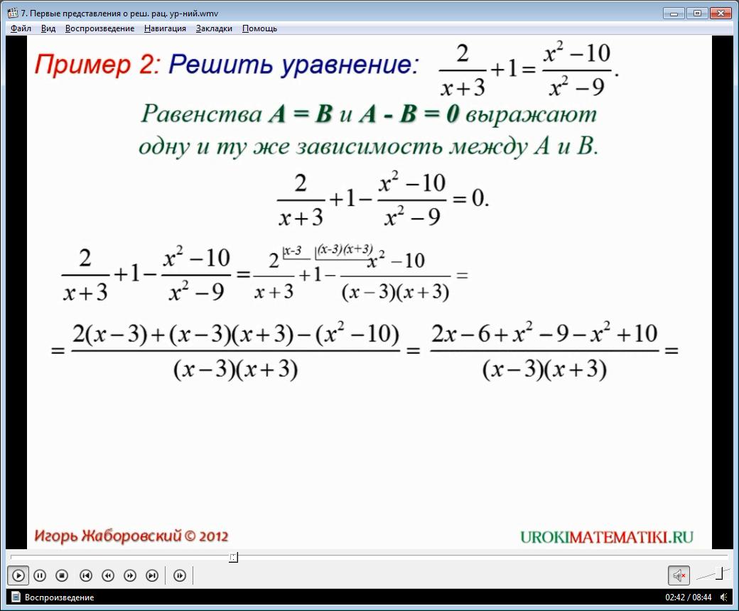 """Урок """"Первые представления о решении рациональных уравнений"""""""
